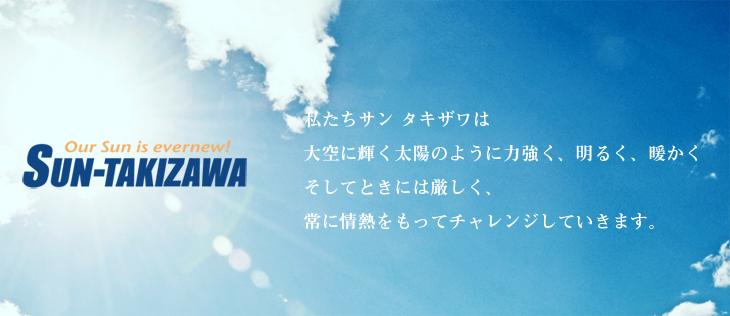 私たちサンタキザワは大空に輝く太陽のように、力強く、明るく、暖かくそして、ときにはきびしくつねに情熱を持って、チャレンジしていきます。