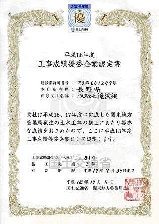 平成18年度 関東地方整備局 工事成績優良企業認定 ・・・・・