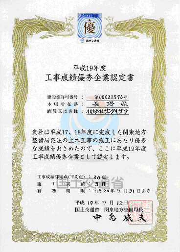 平成19年度 関東地方整備局 工事成績優良企業認定・・・・・・