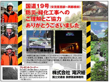 平成19年 関東地方整備局長 イメージアップ表彰 (水内防災工事)